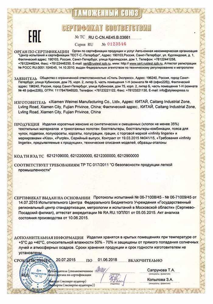 Женское белье сертификат петербург массажер с германием купить